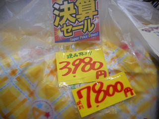 ぷ〜price
