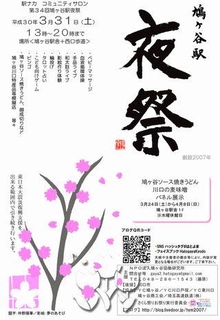 20180331夜祭ポスター