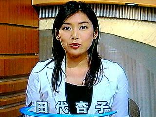 田代杏子の画像 p1_2