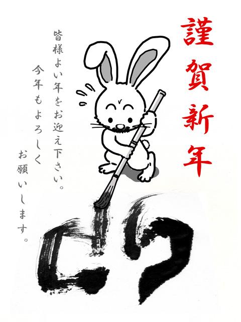 年賀ウサギおやじ