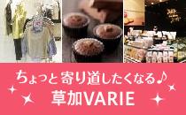 草加VARIE公式サイト