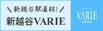 新越谷オフィシャルサイト