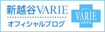 新越谷オフィシャルブログ