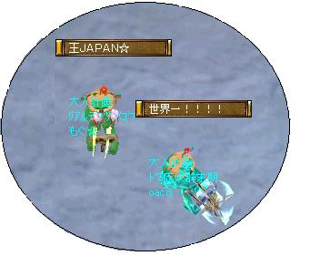 日本チャチャチャ