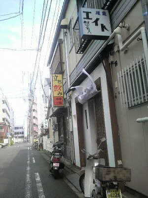 平塚:洋食エイト