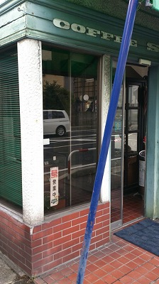 今日の純喫茶 大井松田編