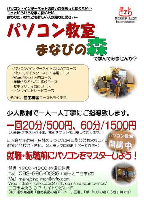 """パソコン教室""""まなびの森"""""""