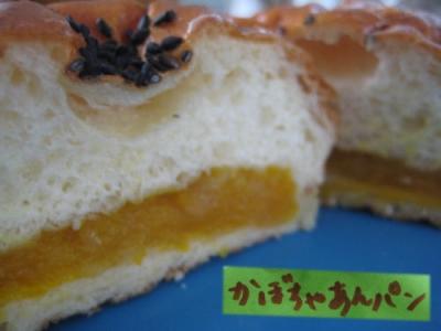 エトワールのかぼちゃパン