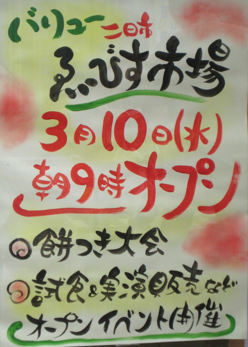 ゑびす市場オープン(3/10)