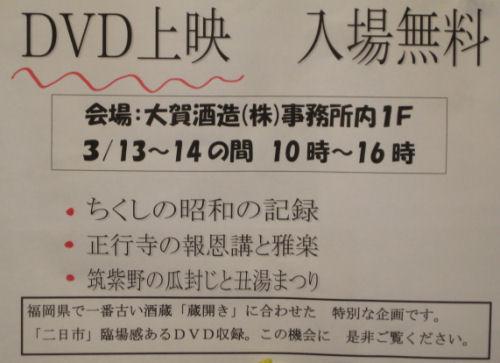 DVD上映(大賀酒造� 事務所内1F)