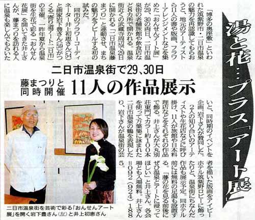 西日本新聞記事より(4/20)