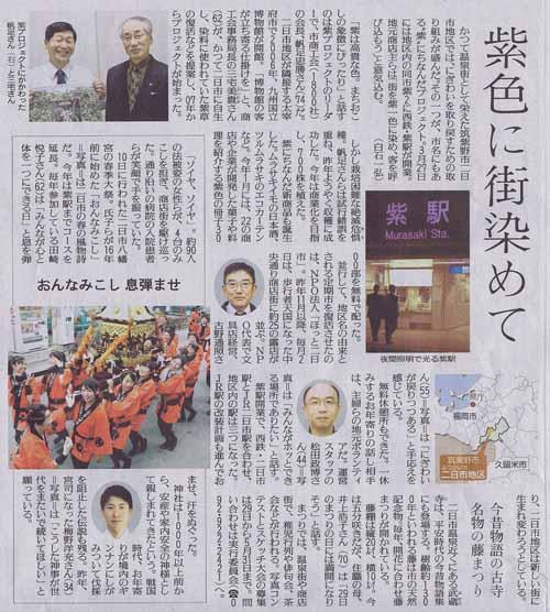 読売新聞記事より(4/21)