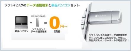 0円ノートパソコン