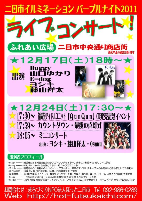2011年12月17日24日イベントポスター