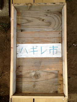 hagireichi_01.jpg