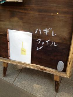 0506_hagireichi_03.jpg