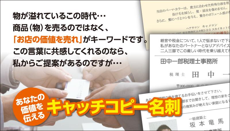 meishi_top.jpg
