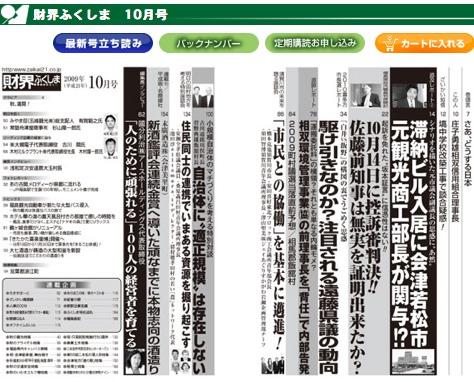 zaikaifukushima10