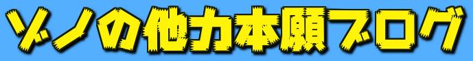 ゾノの他力本願ブログ