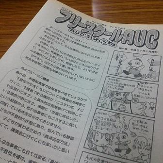 6号発行で〜す!