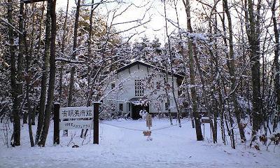 安曇野の雪景色の中の有明美術館
