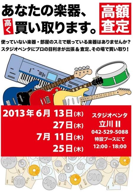 ペンタ出張買取り-450.JPG