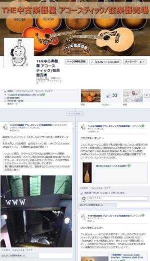 FB-ACO.JPG