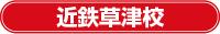KT_Kusatsu