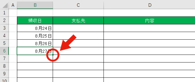 Excelの便利機能画像1