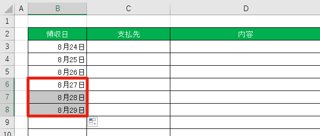 Excelの便利機能画像3