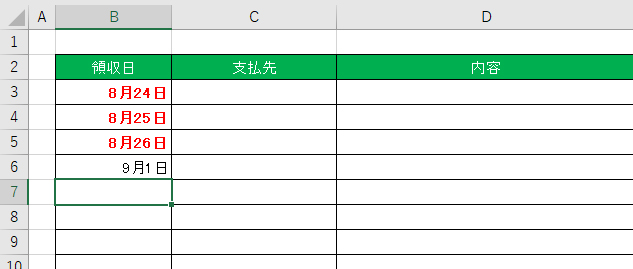 Excelの便利機能画像4