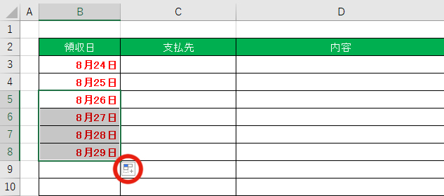 Excelの便利機能画像5