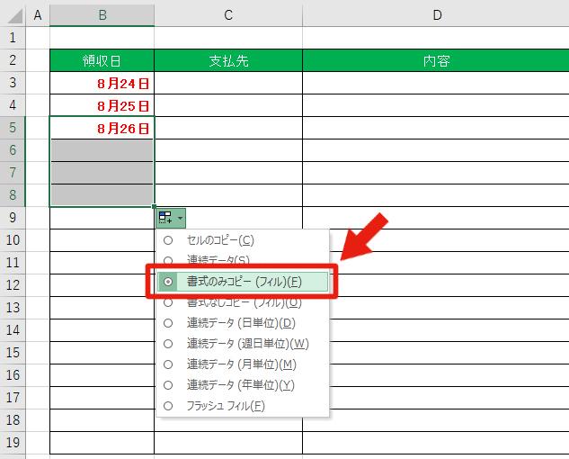 Excelの便利機能画像6