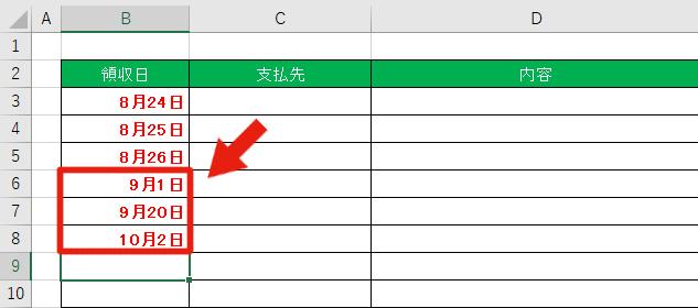 Excelの便利機能画像7