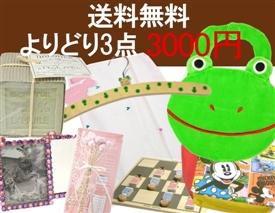 よりどり3点3000円