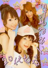 8年目の3人☆☆☆.jpg