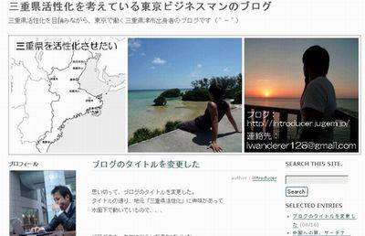 三重県活性化を考えている東京ビジネスマンのブログ