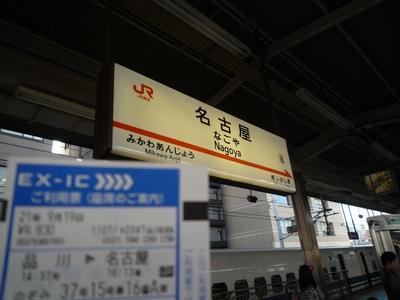 名古屋に到着|地域活性化ブログ