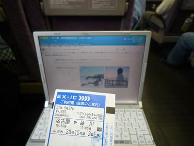 三重県から東京へ|地域活性化