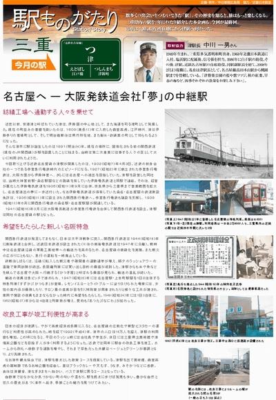 駅ものがたり 津駅|地域活性化