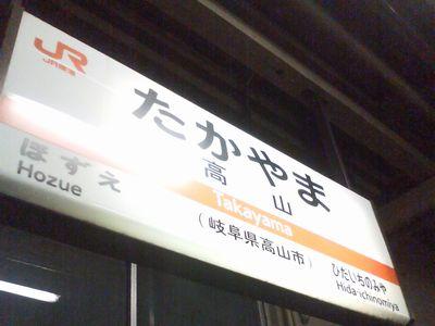 岐阜県高山市|地域活性化