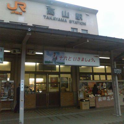 JR高山駅|地域活性化