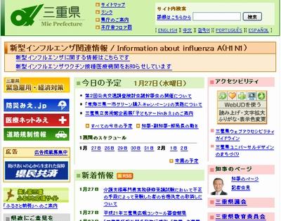 三重県庁1|地域活性化ブログ
