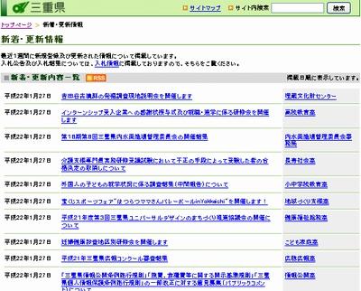 三重県庁2|地域活性化ブログ
