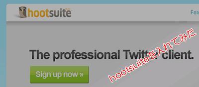 HootSuite1|地域活性化ブログ