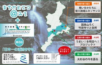 日本一の清流2|地域活性化ブログ