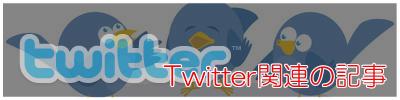 Twitter|三重県活性化