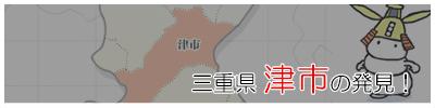 津市発見|三重県活性化
