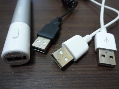 充電器USB|モバイル生活
