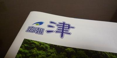 津広報1|地域活性化